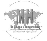 Кафедра менеджменту – Кременчуцький національний університет імені Михайла Остроградського